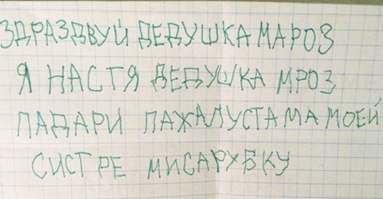 Шедевральные записки, которые написали дети